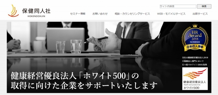 【メンタルヘルス・健康 研修・教育プログラム】