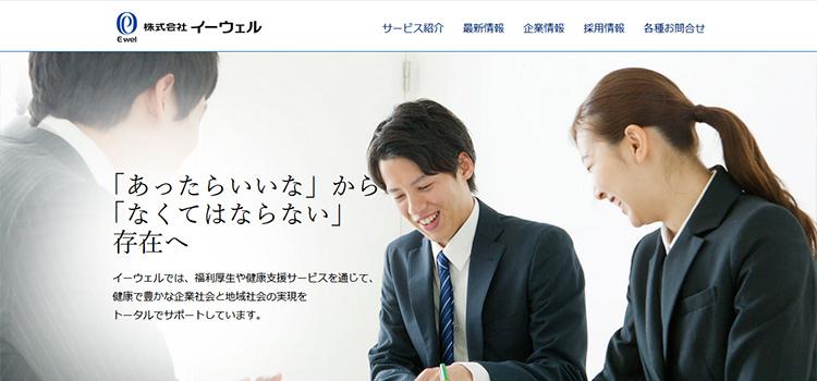 パッケージ型福利厚生アウトソーシングサービス『WELBOX』