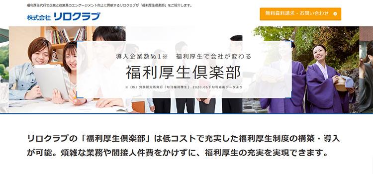 福利厚生アウトソーシングサービス「福利厚生倶楽部」