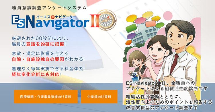 組織活性度診断【ES Navigator】