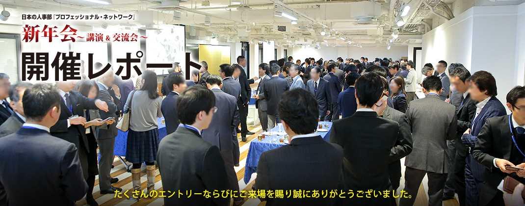 日本の人事部『プロフェッショナル・ネットワーク』新年会~講演&交流会~開催レポート