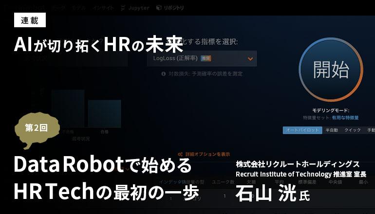 [連載第2回]DataRobotで始めるHR Techの最初の一歩