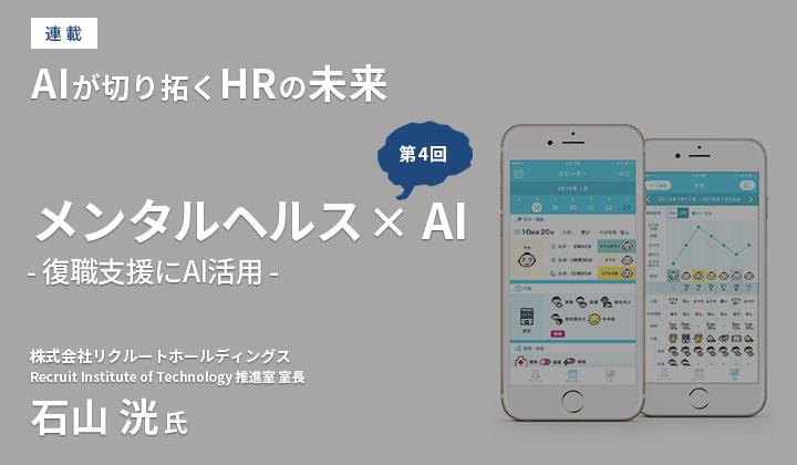 [実験結果]AI導入で「働き方」は、より人間らしくなる