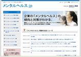 メンタルヘルス.jp