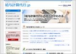 給与計算代行.jp