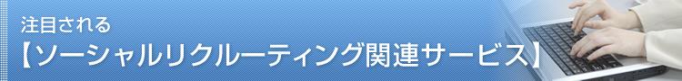 注目される【ソーシャルリクルーティング関連サービス】