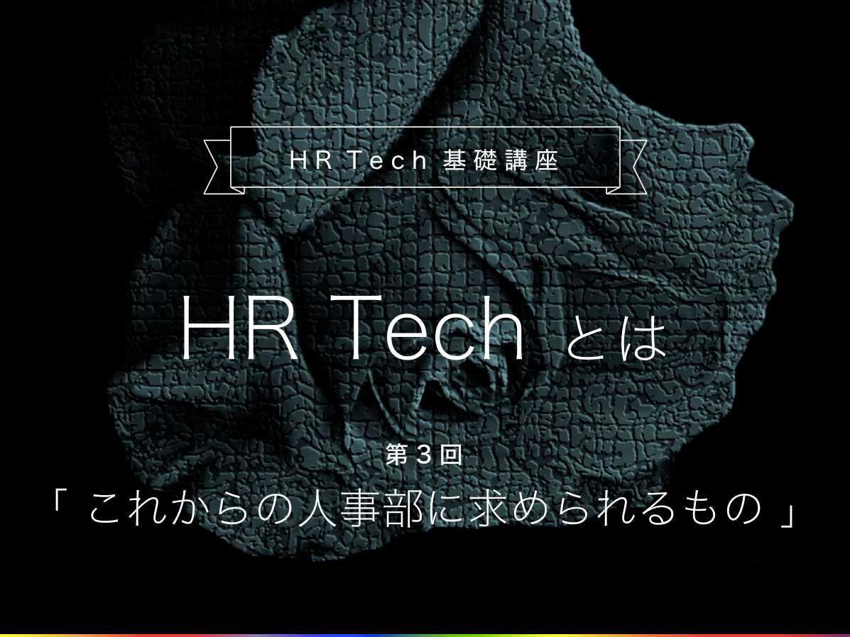 HRtech基礎講座 第3回 「これからの人事部に求められるもの」