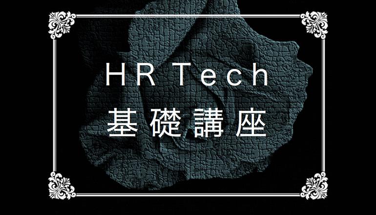 HR Techとは 第3回 「これからの人事部に求められるもの」
