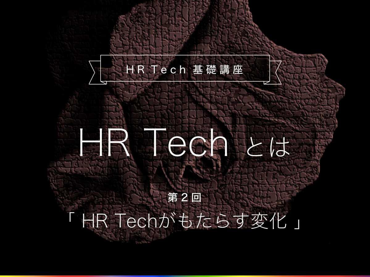 HRtech基礎講座 第2回 「HR Techがもたらす変化」