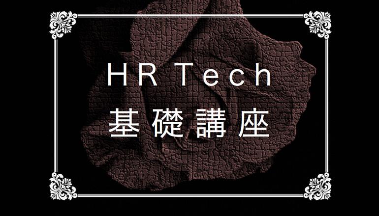 HR Techとは 第2回 「HR Techがもたらす変化」