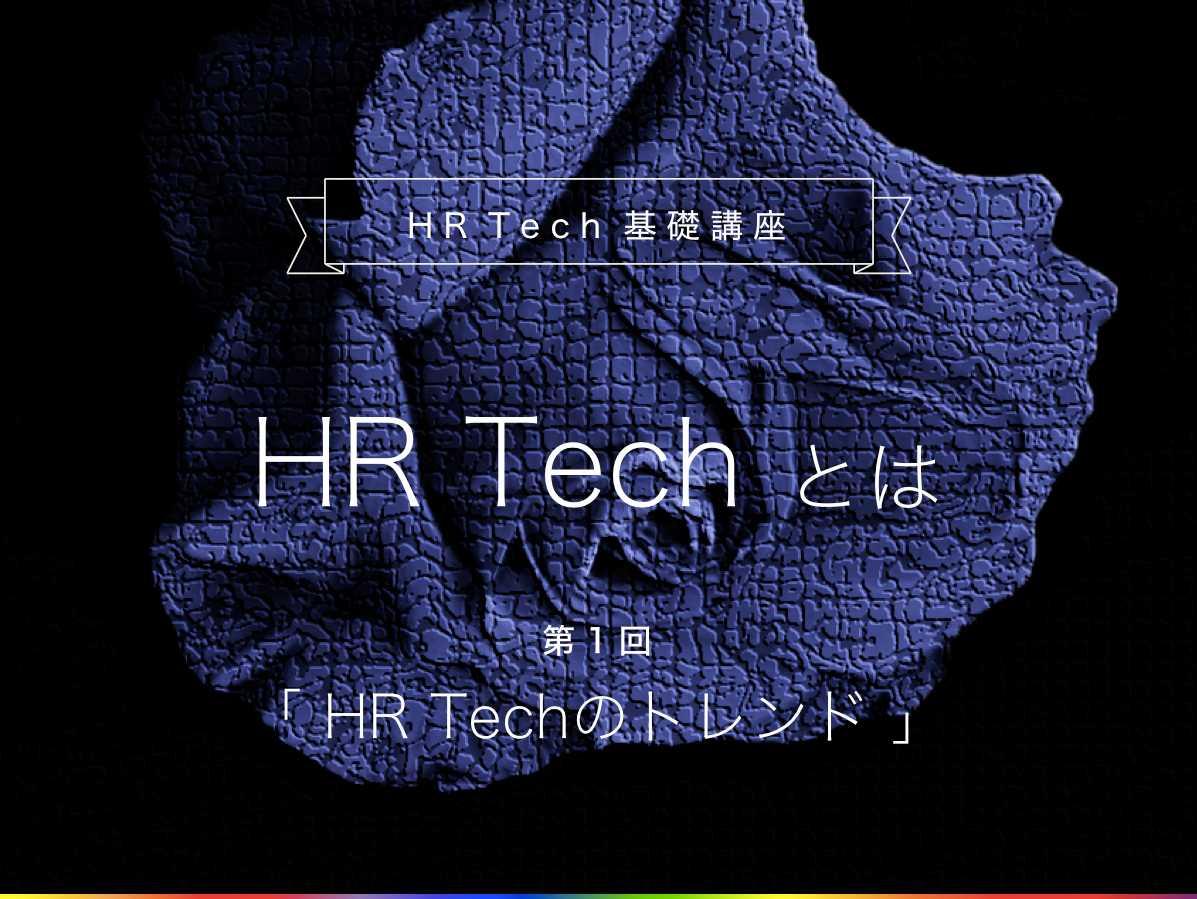 HRtech基礎講座 第1回 「HR Techのトレンド」