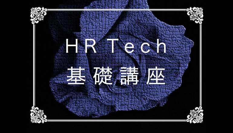 HR Techとは 第1回「HR Techのトレンド」