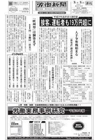 週刊労働新聞