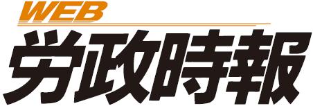 労政時報ロゴ
