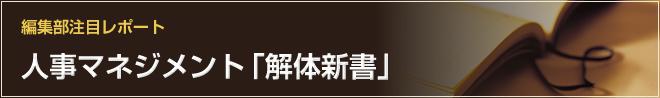 人事マネジメント「解体新書」
