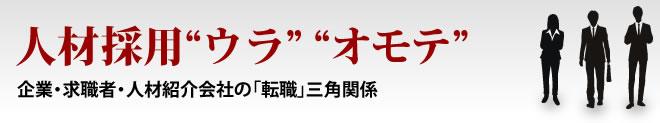 """人材採用""""ウラ""""""""オモテ""""  企業・求職者・人材紹介会社の「転職」三角関係"""