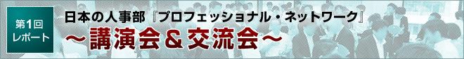 日本の人事部『プロフェッショナル・ネットワーク』~講演会&交流会~レポート