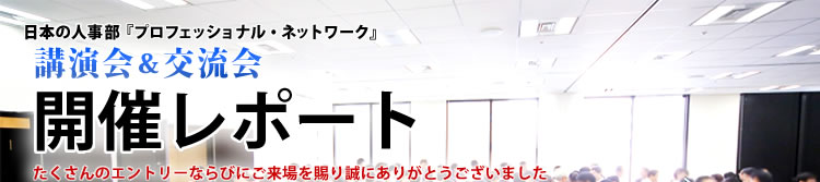 日本の人事部『プロフェッショナル・ネットワーク』新年会~講演会&交流会~レポート