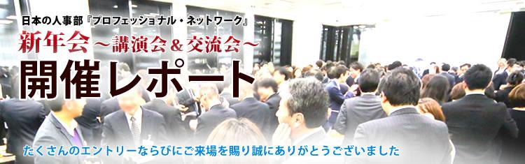 日本の人事部『プロフェッショナル・ネットワーク』新年会~講演会&交流会~開催レポート
