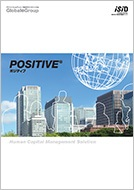 【製品カタログ】 大手企業向け統合HCMソリューション「POSITIVE」(タレントマネジメント、人事・給与・就業管理)