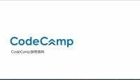 CodeCamp説明資料