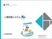 Excel評価シートをそのままシステム化! 人事評価システムP-TH(ピース)