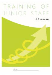 【社内研修支援サービス】OJT(後輩育成編)研修を内製化できます◆サンプルテキストはこちらからダウンロード
