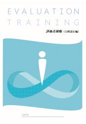 【社内研修支援サービス】管理職向け「評価者研修(目標設定編)」を内製化◆サンプルテキストはこちらからダウンロードできます