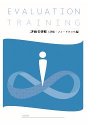 【社内研修支援サービス】管理職向け「評価者研修(評価・フィードバック編)」を内製化◆サンプルテキストはこちらから