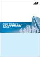 【製品カタログ】 中堅企業向け統合人事ソリューション「STAFFBRAIN」(人事・給与・就業管理、ワークフロー)