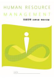 【社内研修支援サービス】職場の労務リスクを低減する労務管理(基礎知識・職場対応編)研修を内製化◆サンプル資料はこちらから