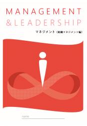 【社内研修支援サービス】管理職向けマネジメント研修(組織マネジメント編)を内製化できます◆サンプルテキストはこちらから