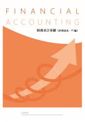 【社内研修支援サービス】財務会計基礎(財務諸表・PL編)研修を内製化できます◆サンプルテキストはこちらからダウンロード