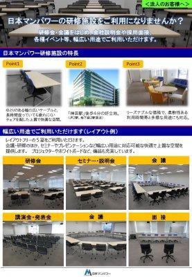 日本マンパワー施設紹介パンフレット(ご利用料金・レイアウト例入り)