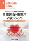 地域になくてはならない介護施設・事業所づくりを実現する書籍 「プロの施設長・所長のための介護施設・事業所マネジメント」
