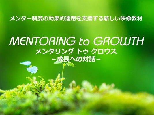 【資料】メンター制度の効果的運用を支援する「MENTORING to GROWTH(メンタリング トゥ グロウス)」