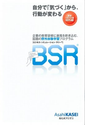 ビジネス・シミュレーション・ラリー資料