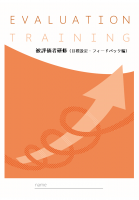 【社内研修支援サービス】被評価者研修(目標設定・フィードバック編)の内製化が可能◆サンプルテキストのダウンロードはこちら