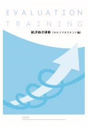 【社内研修支援サービス】被評価者研修(セルフマネジメント編)の内製化が可能◆サンプルテキストのダウンロードはこちら