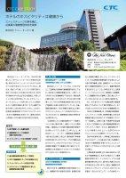 【健康管理・ストレスチェック対応事例】ホテルニューオータニの選択