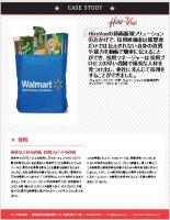 【導入事例:Web面接システム】小売業『ウォルマート』 ~優秀な人材を逃さない!ITを活用した革新的採用手法~