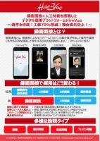 【製品資料】デジタル面接プラットフォームHireVue(ハイアービュー)