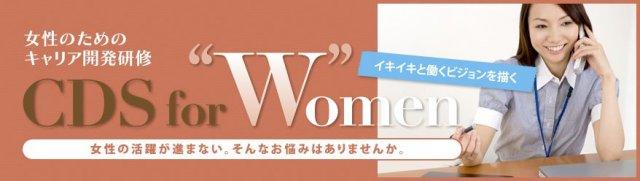 """女性のためのキャリア開発研修 CDS for """"W""""omenパンフレット"""