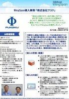 【導入事例:人事評価システムPerfomance】製造業『株式会社フコク』リーフレット