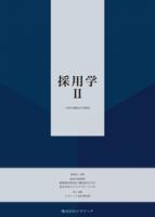 調査レポート:採用学 II 「人材の流動化の可能性」