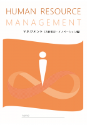 【社内研修支援サービス】マネジメント(方針策定・イノベーション編)研修を内製化◆サンプルテキストはこちらからダウンロード