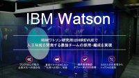 『IBM Watson』の革新的採用手法~ウェブ面接システムHireVueで採用を行い、人工知能開発の最強チームを編成~