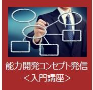 能力開発コンセプト<入門講座>【概要資料】