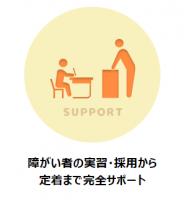 【★障がい者雇用:定着率92%★】採用から業務創出、定着サポートまでワンストップ!CSRやES向上に繋がる★