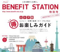 BENEFIT STATION ~お楽しみガイド~